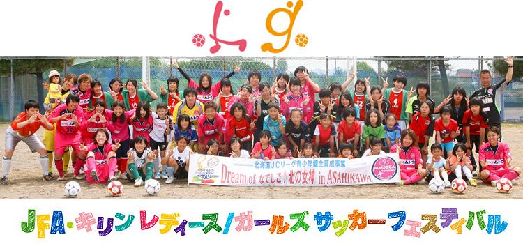 レディース ガールズ サッカー フェスティバル