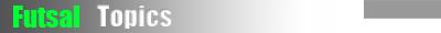 第26回 全日本フットサル選手権大会 旭川地区予選大会要項