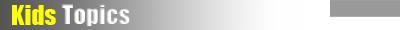 日本サッカー協会 「U-10モデル地区トレセン旭川」開催のお知らせ 締切:3/15