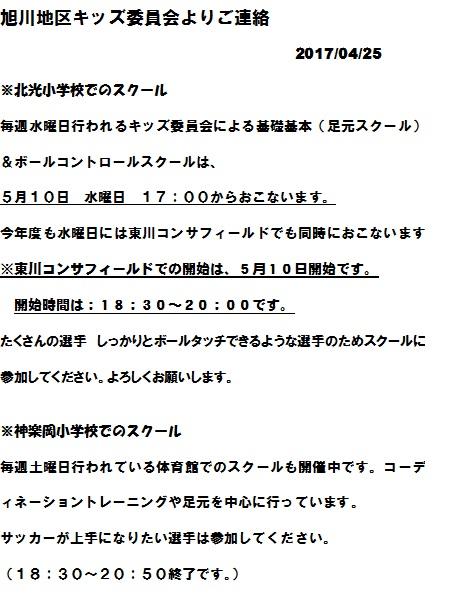 2017_k_school_renraku