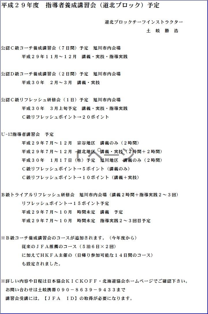 2017_shidosyayosei_dohoku_s