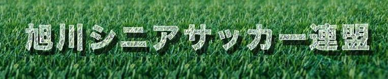 旭川シニアサッカー連盟ホームページ