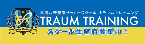 トラウムトレーニング」