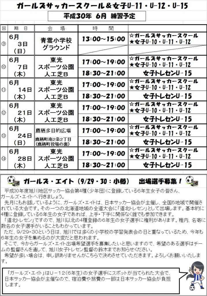 2018_5_school_06