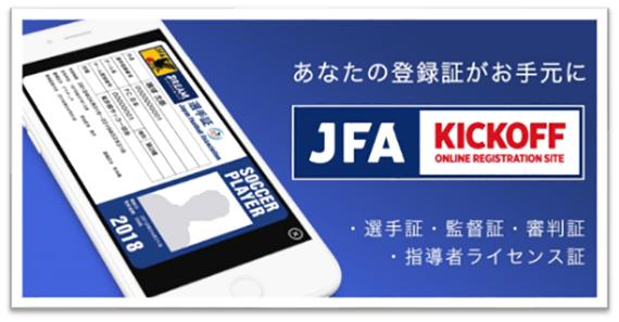 JFA KICKOFFアプリ