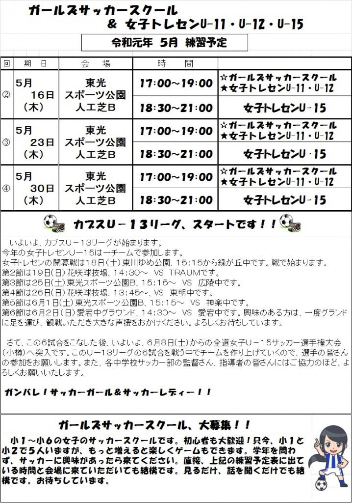 2019_5_school_1905