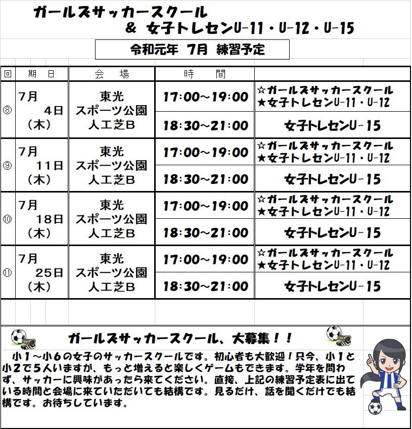 2019_5_school_1907