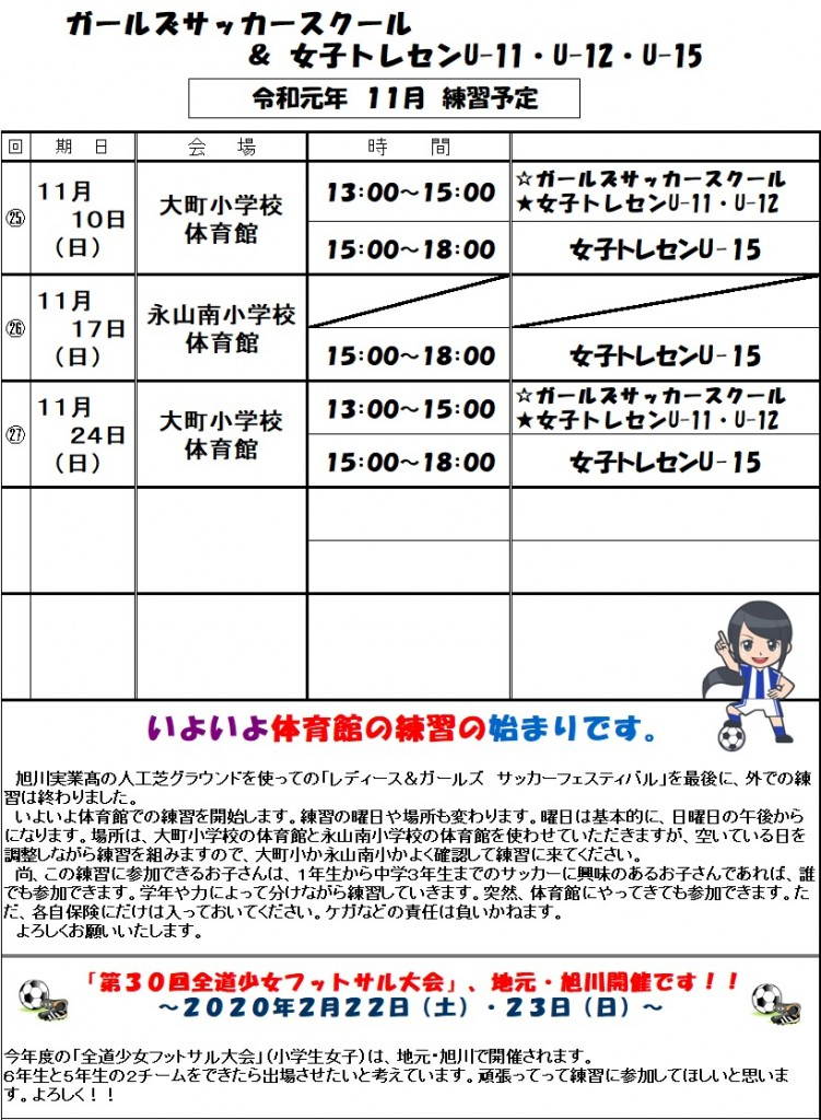 2019_5_school_1911