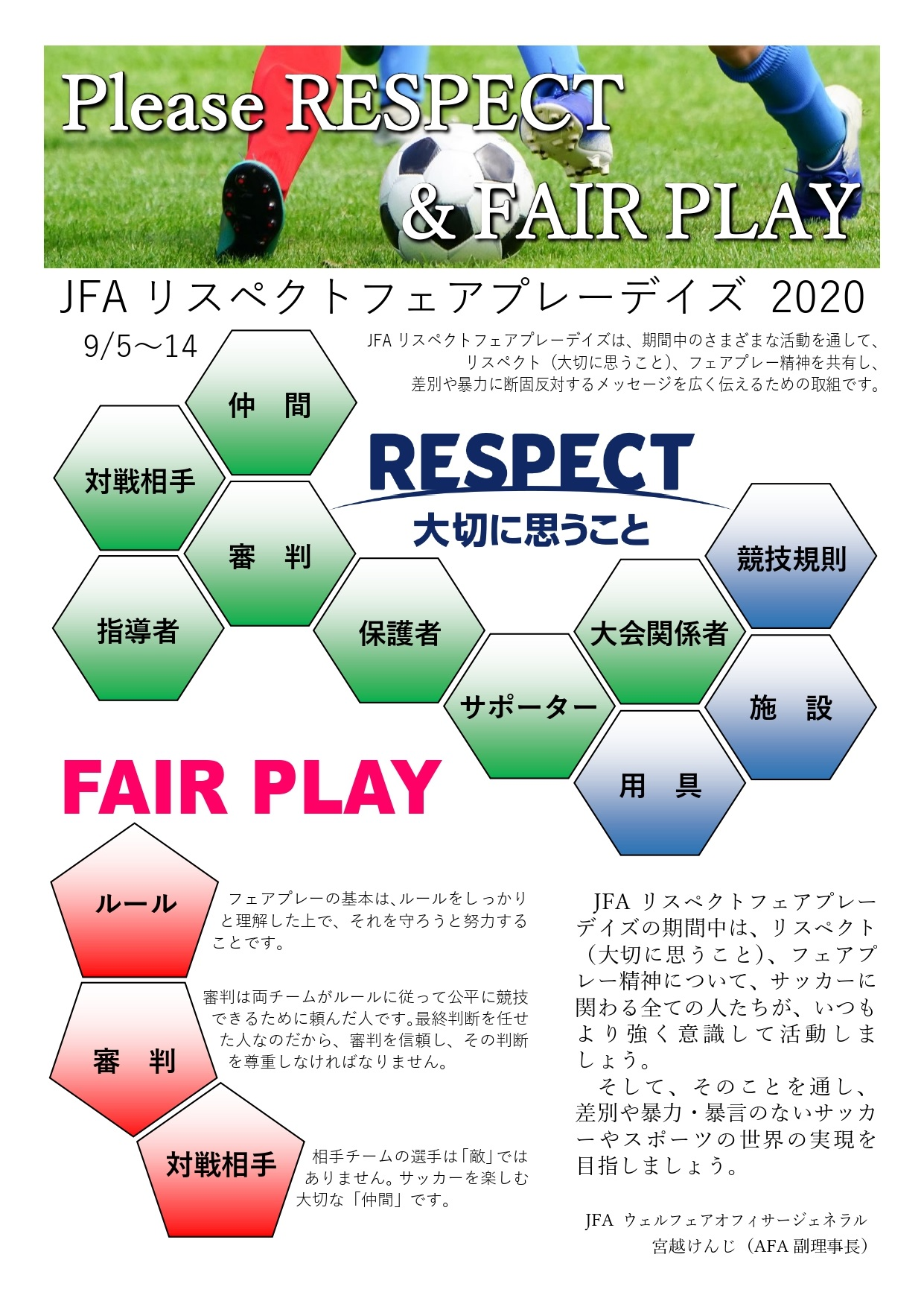 2020_respectfairplay_c