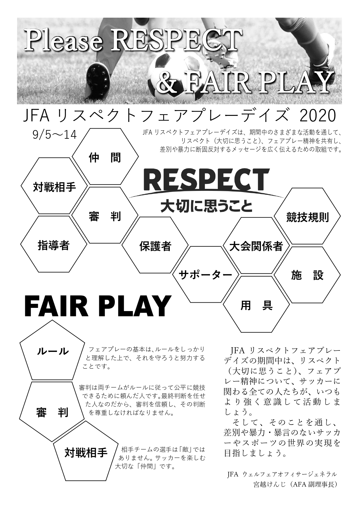 2020_respectfairplay_m