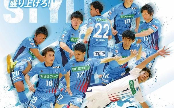 Fリーグ2020 エスポラーダ北海道 旭川10/11(14:00) リモートマッチでの開催のお知らせ