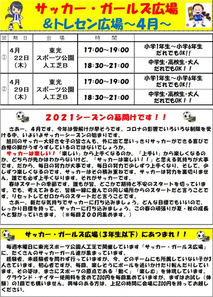 2021_girlshiroba-04_y