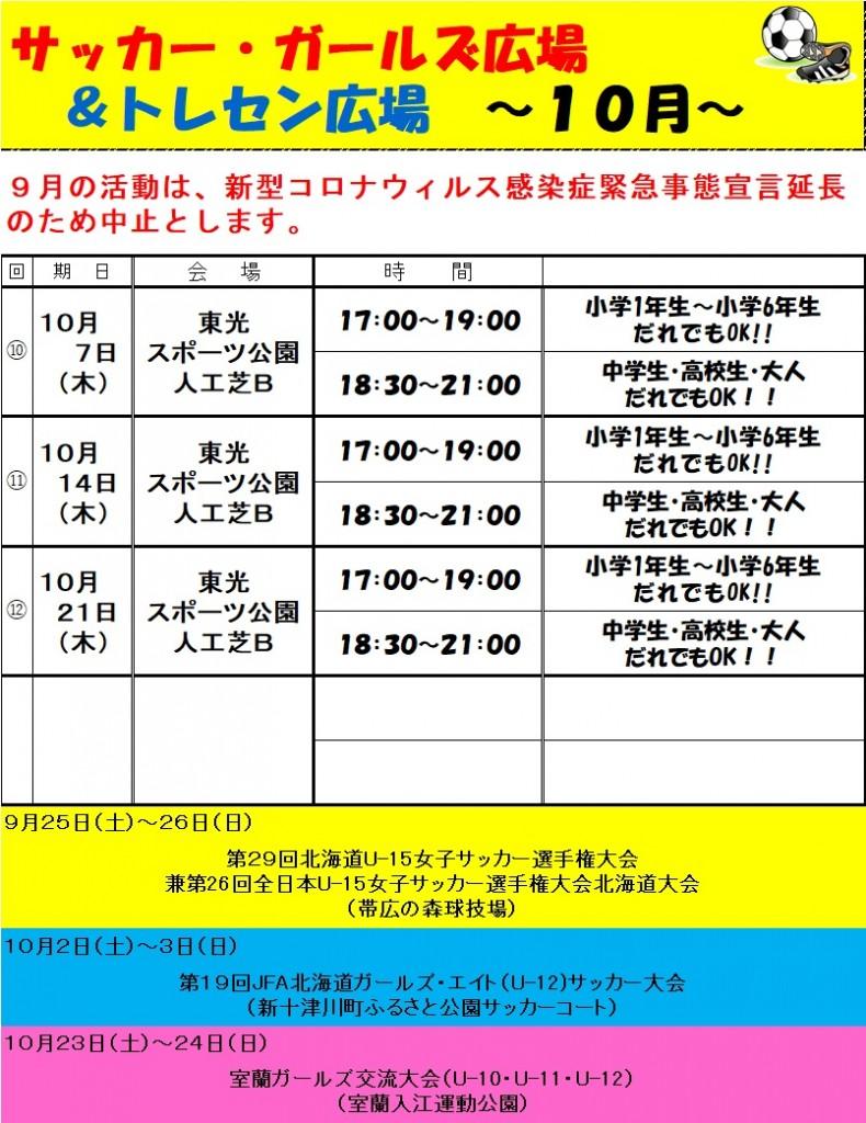 2021_girlshiroba-10r_y